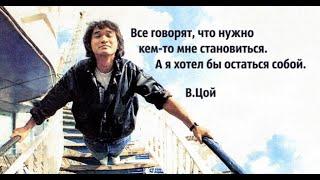 Скачать Виктор Цой ЛУЧШИЕ ПЕСНИ И ХИТЫ 60 песен