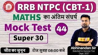 Class-44 || RRB NTPC 2019 || Ranking Crash Course ||Maths|by Abhinandan Sir| SUPER 30