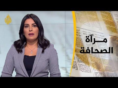 مرآة الصحافة الاولى 20/11/2018  - نشر قبل 14 دقيقة