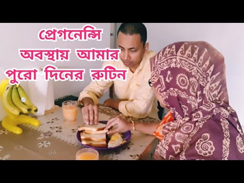 My 2nd Trimester Pregnency Morning To Night Routine/Bangladeshi Vlogger.