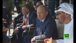 بوتين وعبد الله الثاني وآل نهيان يشاهدون عرض ماكس للطيران