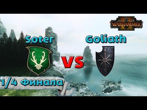 "Турнир по Total War: WARHAMMER 2 - ""Coffee Cup"". 1/4 Финала. Лесные эльфы Vs Хаос"