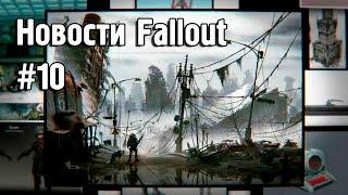 Fallout 4 уже в продаже с ваш кэп. Новости Fallout 10