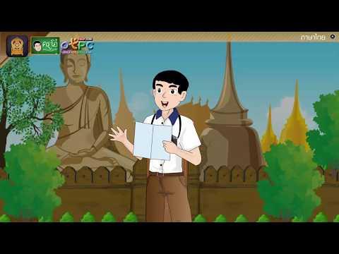 คำราชาศัพท์ - สื่อการเรียนการสอน ภาษาไทย ป.4