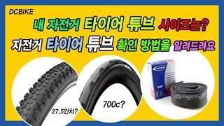 [디씨바이크] 내 자전거 타이어 튜브 고르는 방법