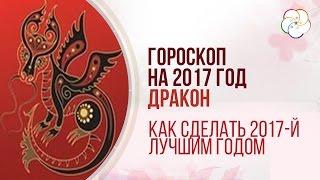 Китайский Гороскоп на 2017 год для знака Дракона. Гороскоп для дракона/ Наталья Пугачева