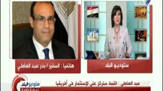 ستوديو البلد - التفاصيل الكاملة لزيارة الرئيس عبد الفتاح السيسي إلى ألمانيا غداً