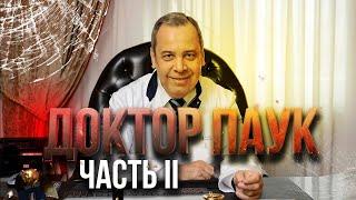 Доктор Ковальков - Разоблачение 2