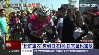 「粉紅車衣」夯到日本!柯:日官員也驚訝|三立新聞台