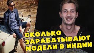 Сколько зарабатывают модели в Украине