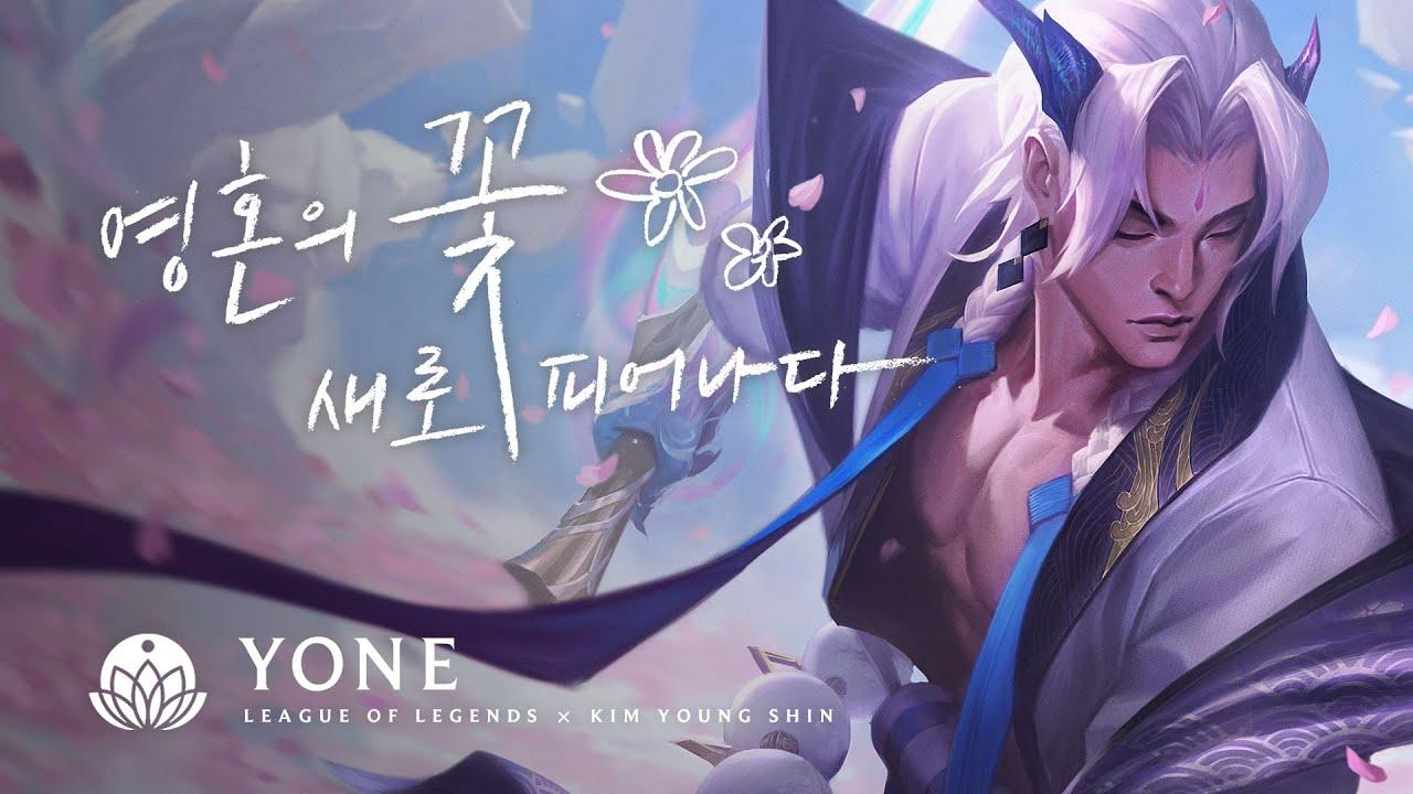 리그 오브 레전드 x 김영신 | 영혼의 꽃 요네 새로 피어나다