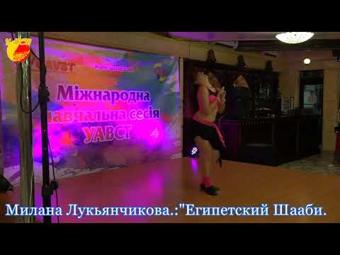 3 08 2019 Милана Лукьянчикова. Египетский Шааби