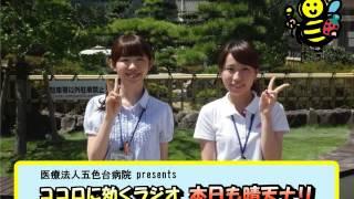 医療法人 五色台病院 presents ココロに効くラジオ 本日も晴天ナリ 2012...
