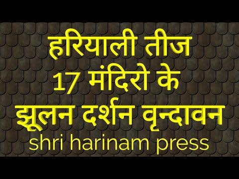 Video - वृंदावन के 17 मंदिरों के झूलन दर्शन !! हरियाली तीज उत्सव !! Hariyali Teez Darshan Live Vrindavan !!
