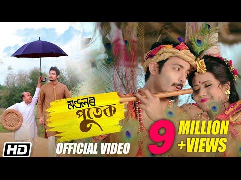 Mondolor Putek | Poli Saikia | Utpal Das | Bipin Chawadang |  Latest Assamese Song 2019