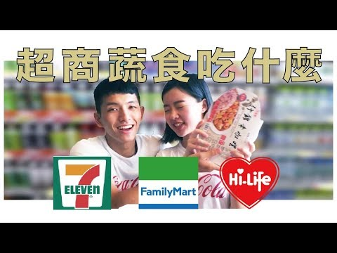 超商蔬食吃什麼?What Can Vegetarian Eat In Taiwanese Convenience Store  ► 找蔬食Traveggo