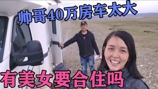 (202)单身小哥自驾旅行青藏线,一个人开40多万的C型房车,空虚寂寞冷