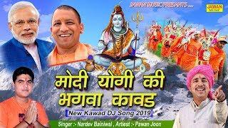 मोदी योगी जी की भगवा कावड़    Nardev bainiwal    New Bhole Song 2019    Pawan Joon    Jawan Music