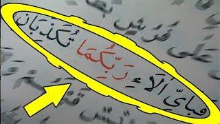 """معجزات قرآنيـة .. لماذا تكررت """" فبأي آلاء ربكما تكذبان """" 31 مرة في سورة الرحمن ؟؟"""