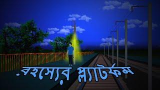 Rohosser Platform l Midnight Express l Bhuter Golpo l Ghost l Scary l Funny Toons Bangla Bhoutik