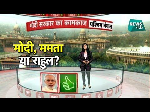 क्या कहती है पश्चिम बंगाल की जनता? PSE में देखिए सबसे सटीक सर्वे EXCLUSIVE... News Tak