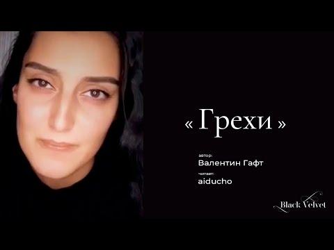 Грехи I Автор стихотворения Валентин Гафт