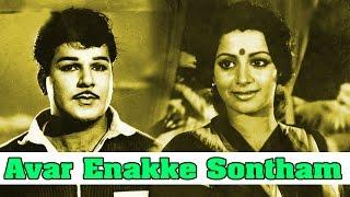 Avar Enakke Sontham Tamil Full Movie : Jaishankar, Srividya