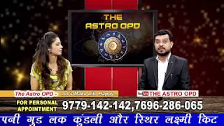क्यों  है ज़रूरी - सुबह जल्दी उठना  - Astrologically  & Scientifically  explained. The Astro OPD 100