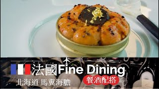 法國精緻 Fine Dining 生鮮極級滋味 Ep2 | 米芝蓮2020 | 北海道馬糞海膽|香港瑞吉酒店、L'Envol 餐廳 | WAW Creation - [Stacey 識飲識食]