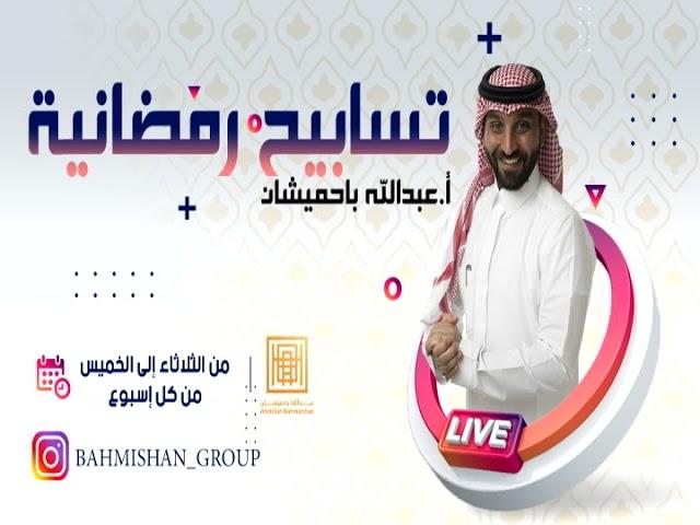 برنامج تسابيح رمضانية مع عبدالله باحميشان | الحلقة العاشرة