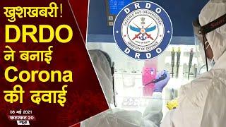 Covid-19 India Update: DRDO ने बनाई Corona की दवाई, पानी में घोलो और पी जाओ...