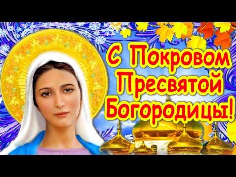 Прекрасная песня и поздравление с Покровом Пресвятой Богородицы
