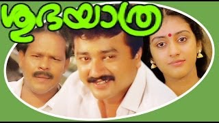 Shubhayathra | Malayalam Full Movie | Jayaram & Parvathy