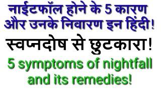 nightfall|जानिए नाईटफॉल होने के 5 कारण और उनके निवारण इन हिंदी|स्वप्नदोष से छुटकारा|नाईटफॉल in hindi