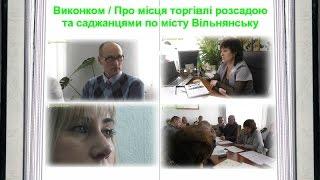 Исполком / Где можно купить рассаду и саженцы в Вольнянске в 2017 году(, 2017-03-22T19:49:35.000Z)