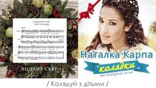 Наталка Карпа - Колядуй з дітьми /Колядки та Новорічні пісні/.