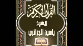 سورة الكوثر للشيخ المقرئ ياسين الجزائري