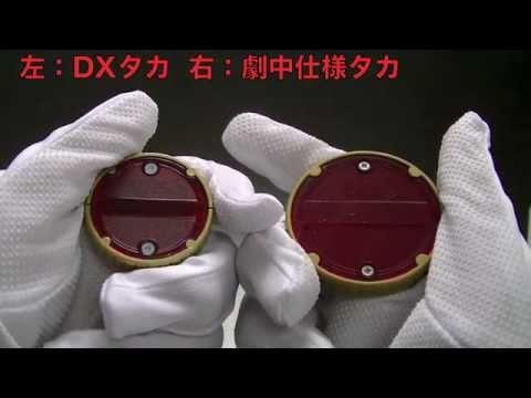 Kamen Rider Delta Belt コンプリートセ�...