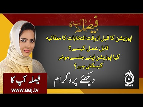 Faisla Aap Ka with Asma Shirazi | 19th November 2020 | Aaj News