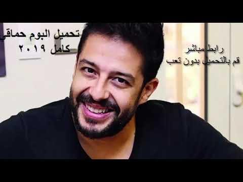 تحميل البوم محمد حماكي كامل 2019 برابط واحد