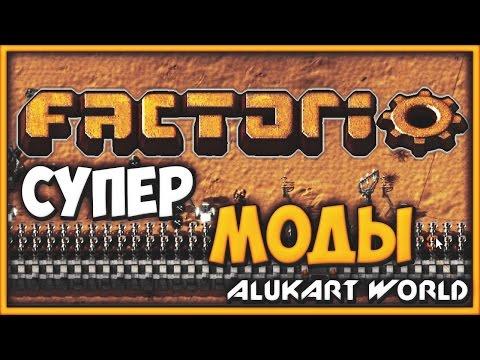 ВКУСНЫЕ МОДЫ - Factorio Mods #1