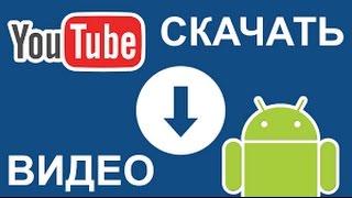 Как скачать видео с YouTube. Бесплатно скачати видео с Ютуба. Ютуб.