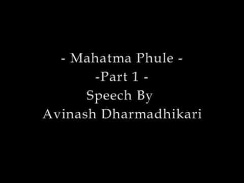 Mahatama Phule   1   speech by   Avinash Dharmadhikari