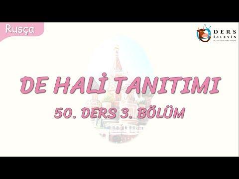 DE HALİ TANITIMI 50.DERS 3.BÖLÜM (RUSÇA)