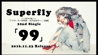 11.23 Release!! Superfly New Single 『99』(SPOT)