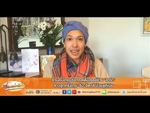 เรื่องเล่าเช้านี้ ชวนคนไทยบริจาคสเต็มเซลล์ช่วย 'ลาร่า' สาวลูกครึ่งไทย-จีน-อิตาลี ป่วยลูคีเมีย