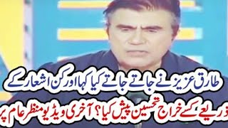 Tariq Aziz Last video message before death, but for who?
