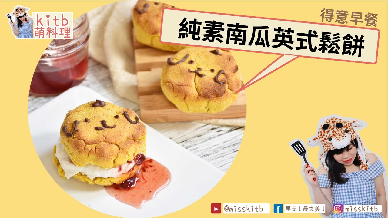 【#kitb萌料理 ☆ 布甸狗英式鬆餅】
