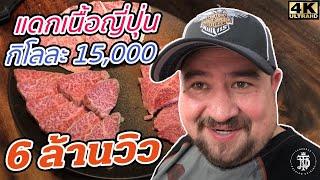 แดกเนื้อญีปุ่น-กิโลละ-15,000-บาท