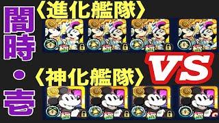 【モンスト】ミッキーの進化艦隊と神化艦隊はどっちが強いの!?【検証動画】
